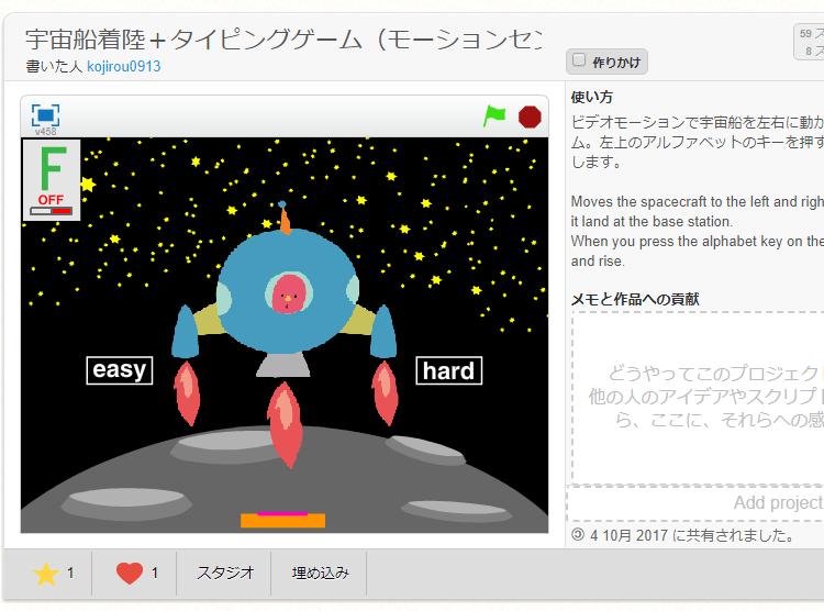 Scratchビデオモーション機能を使ったゲーム作り方説明