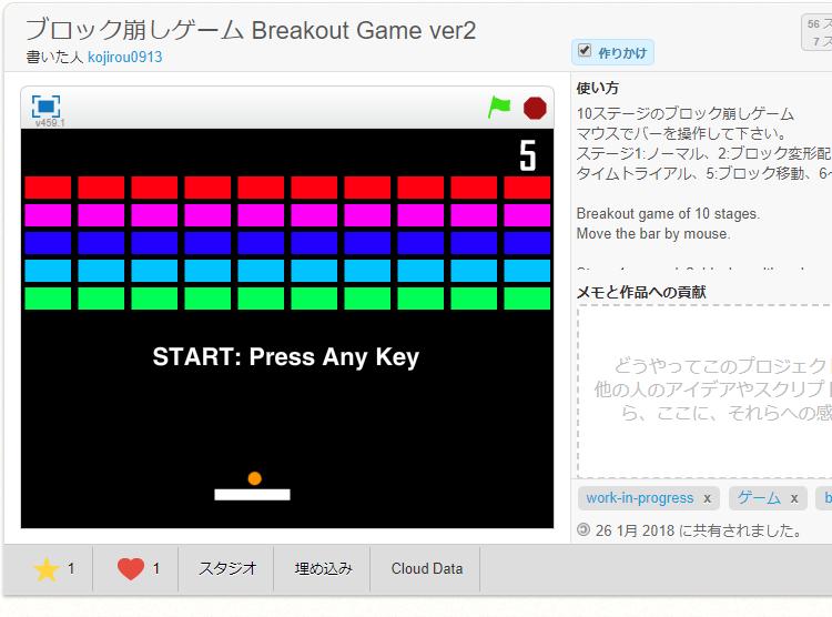 Scratch(スクラッチ)「ブロック崩しゲーム」作り方説明動画