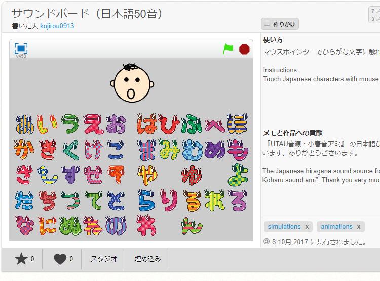 Scratch(スクラッチ)「日本語サウンドボード」作り方の説明