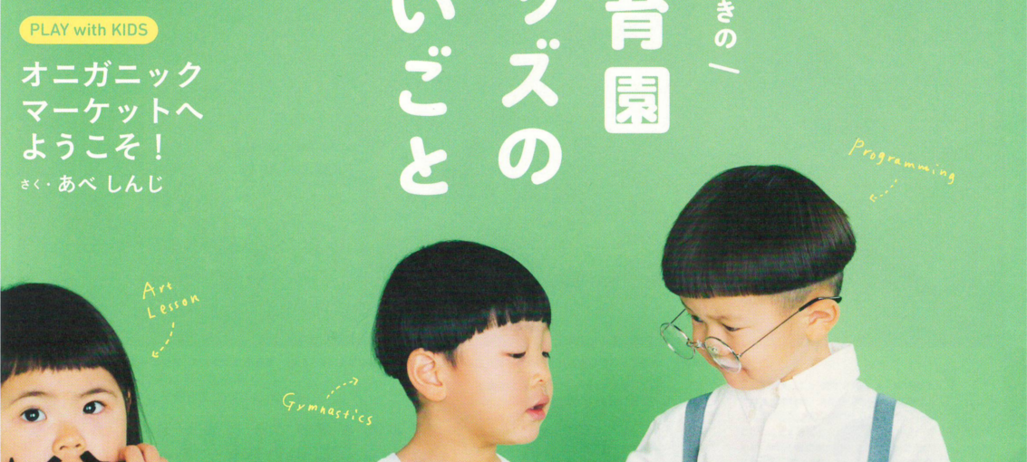 Hanakoママ「保育園キッズの習いごと」特集に紹介
