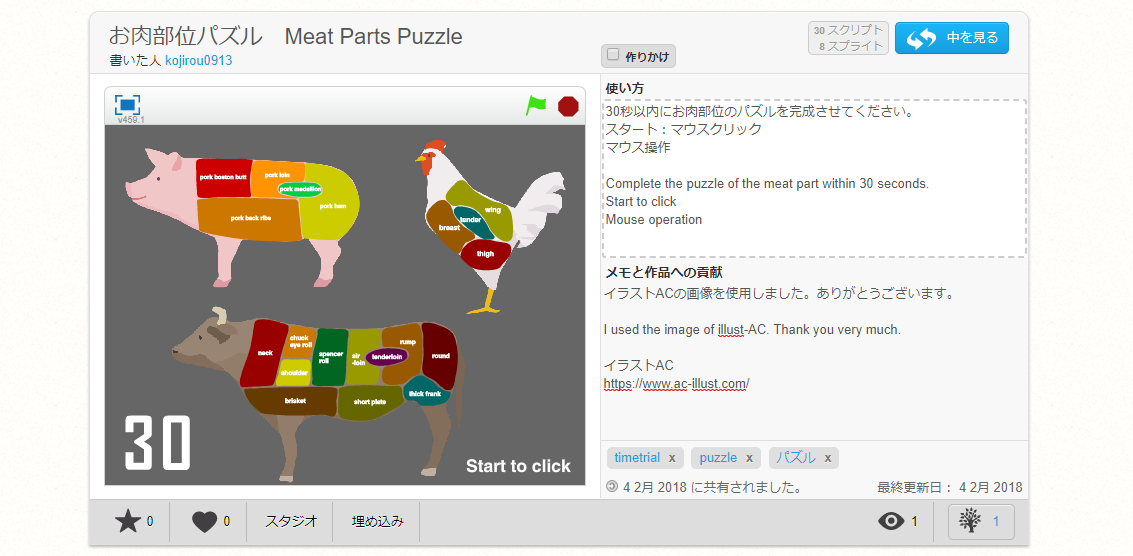 Scratchで作った「お肉部位パズルゲーム」