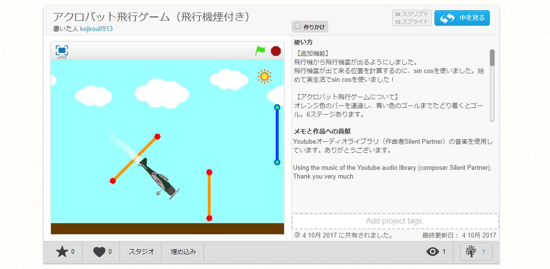 Scratchで作ったアクロバット飛行ゲーム(飛行機雲付き)