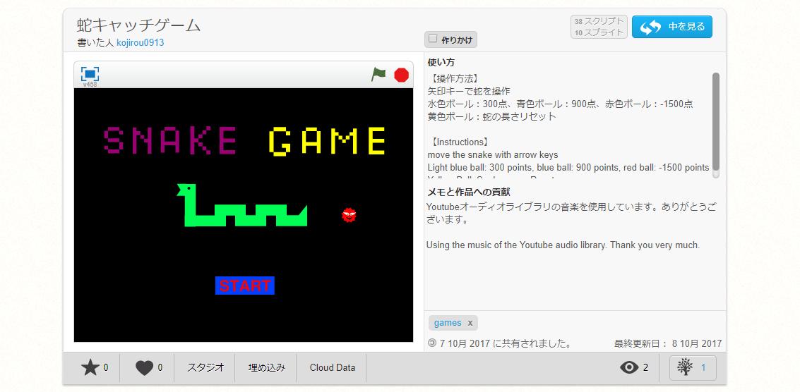 Scratchで作った蛇キャッチゲーム