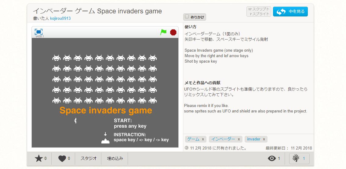 Scratch(スクラッチ)で作ったインベーダーゲーム