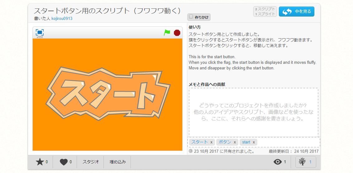 Scratchで作ったスタートボタン(フワフワ動く)