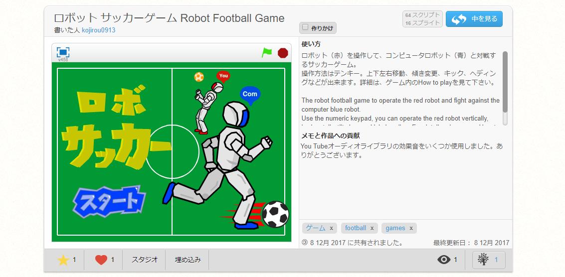 Scratchで作ったロボットサッカー対戦ゲーム