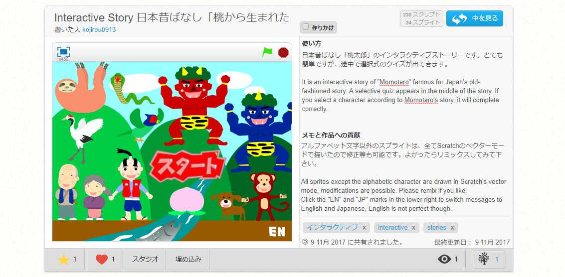 Scratchで作った、日本昔ばなしのインタラクティブストーリー