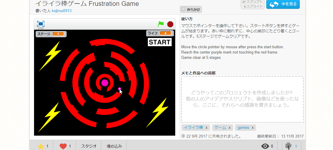 Scratch(スクラッチ)「イライラ棒ゲーム(Frustration Game)」作り方の説明