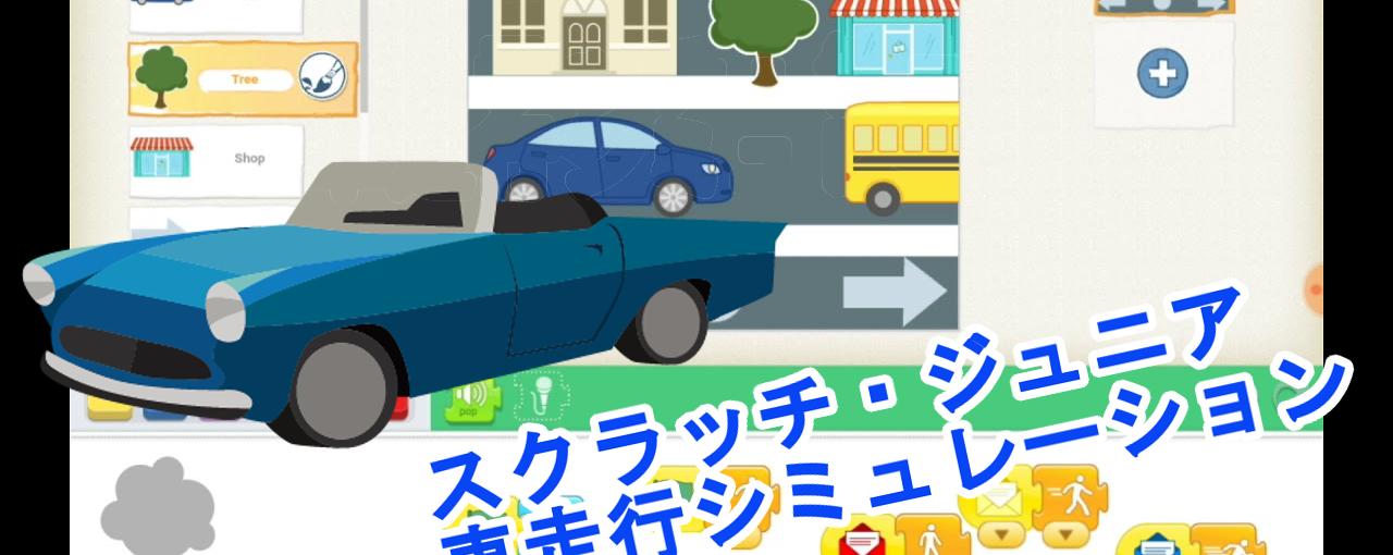 ScratchJr(スクラッチ・ジュニア)「車走行アニメーション」作り方の動画説明