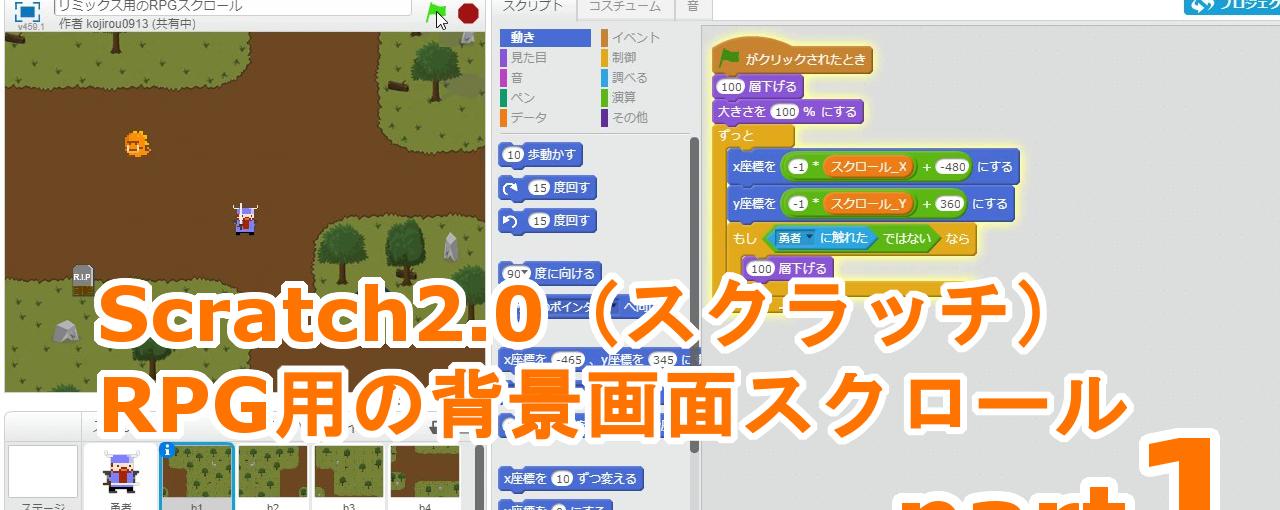 Scratch(スクラッチ)「RPG用の背景画面スクロール」作り方説明動画 Part 1