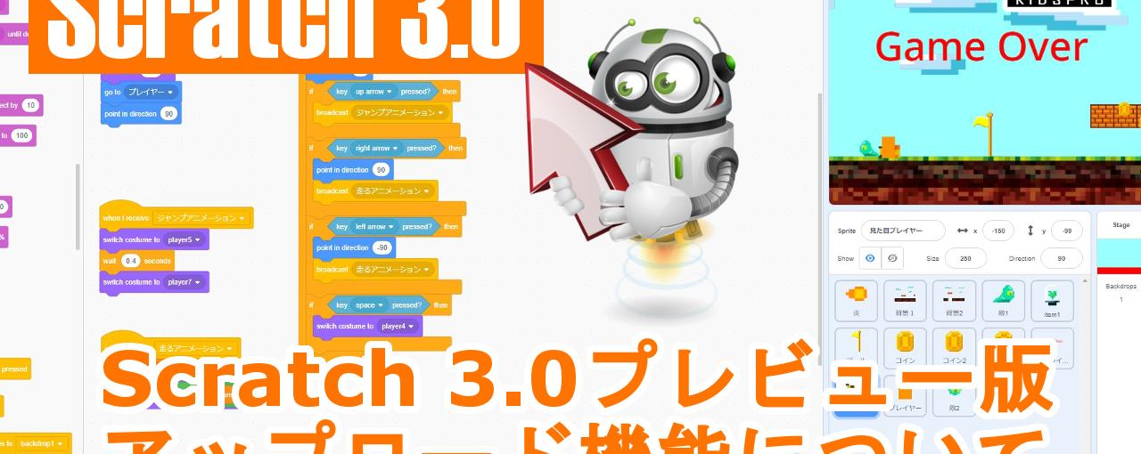 Scratch 3.0のリリース時期、2018年8月から2018年末に延期!?