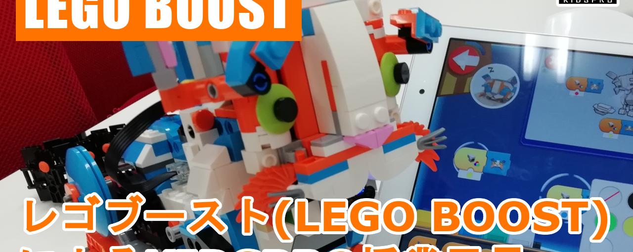 レゴブースト(LEGO BOOST)によるKIDSPRO授業風景の動画