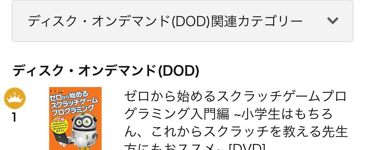 AmazonDOD売れ筋ランキング1位に!「ゼロから始めるスクラッチゲームプログラミング入門編」