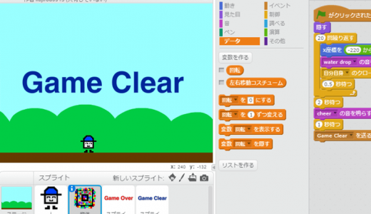 Scratch(スクラッチ)で作った「避けゲーム」の説明動画-2/3