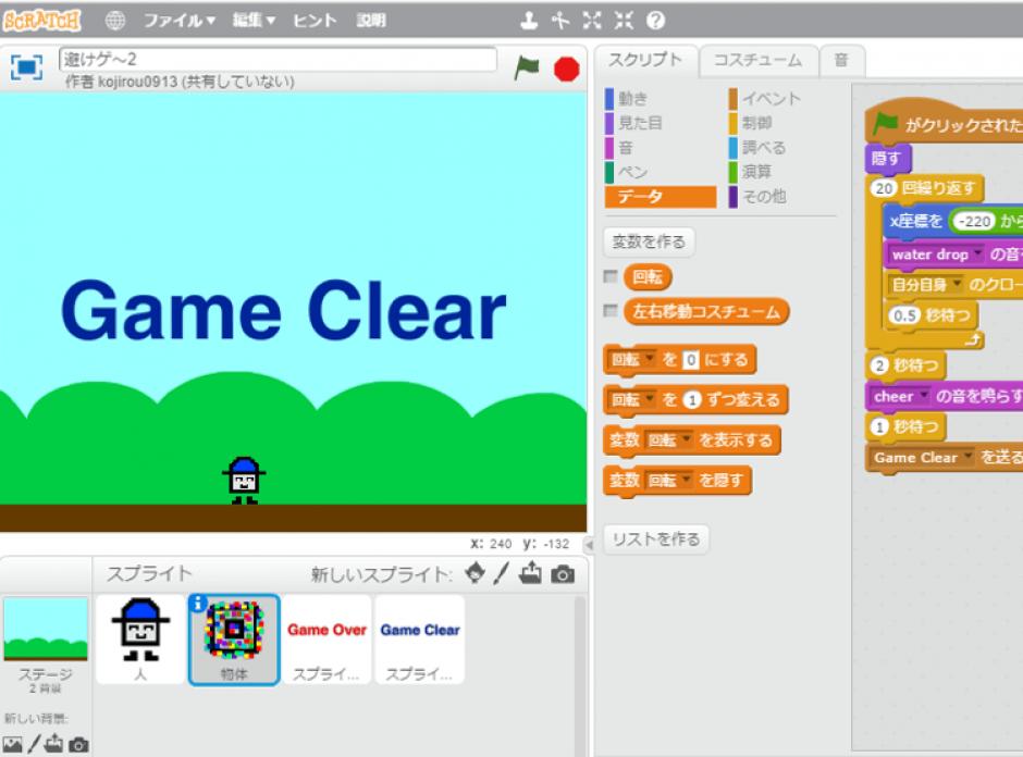 ゲーム スクラッチ プログラミング