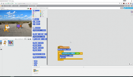 Scratch(スクラッチ)使い方-その3
