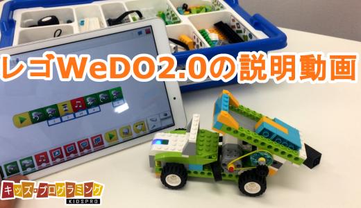 レゴWeDo 2.0とは?