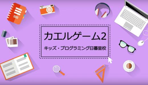 Scratch(スクラッチ)で作った「カエルキャッチゲーム」の説明動画-2/2
