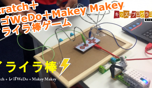 Scratch+レゴWeDo+Makey Makey連動「イライラ棒ゲーム」動画説明