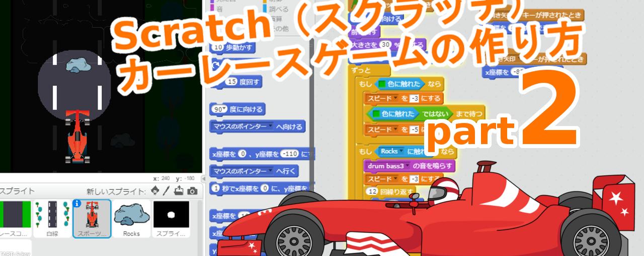 Scratch(スクラッチ)で作った「カーレースゲーム」作り方の動画説明-2/2