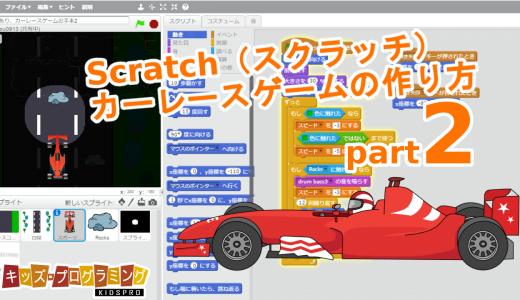 Scratch(スクラッチ)「カーレースゲーム」の作り方動画説明-2/2