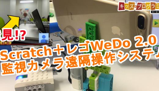 Scratch(スクラッチ)+レゴWeDo2.0連動「カメラ遠隔操作システム」動画説明