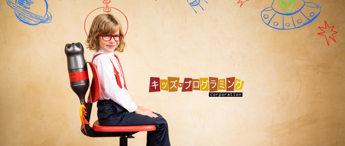 【夏休み短期コース開催告知】ファミコン時代に夢中になったPCゲームを作成する小学生向けワークショップ