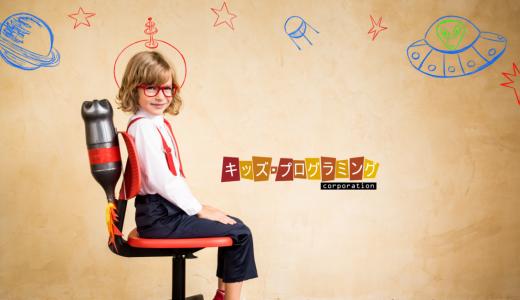 【夏休み短期コース開催告知】ファミコン時代に夢中になったPC ゲーム を作成する小学生向けワークショップ