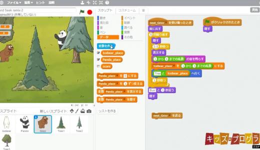 Scratch(スクラッチ)プロジェクトをリミックスして作った「記憶力ゲーム」作り方の動画説明-1/2