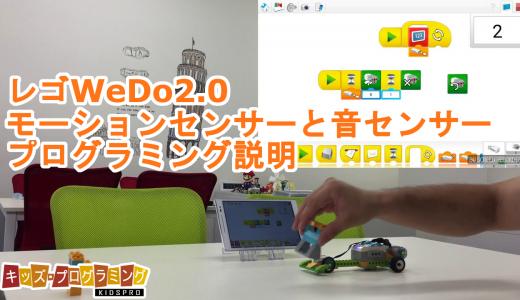 レゴWeDo2.0「モーションセンサーと音センサーによるプログラミング」動画説明