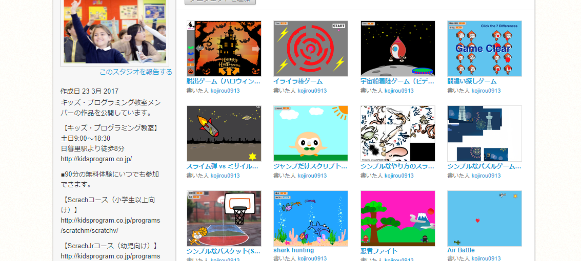Scratchコース(スクラッチ)で作るお手本プログラム集を掲載