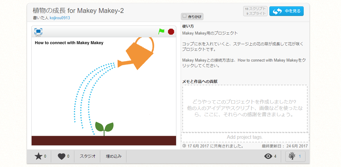 Scratch+Makey Makey連動による、植物の成長プロジェクト
