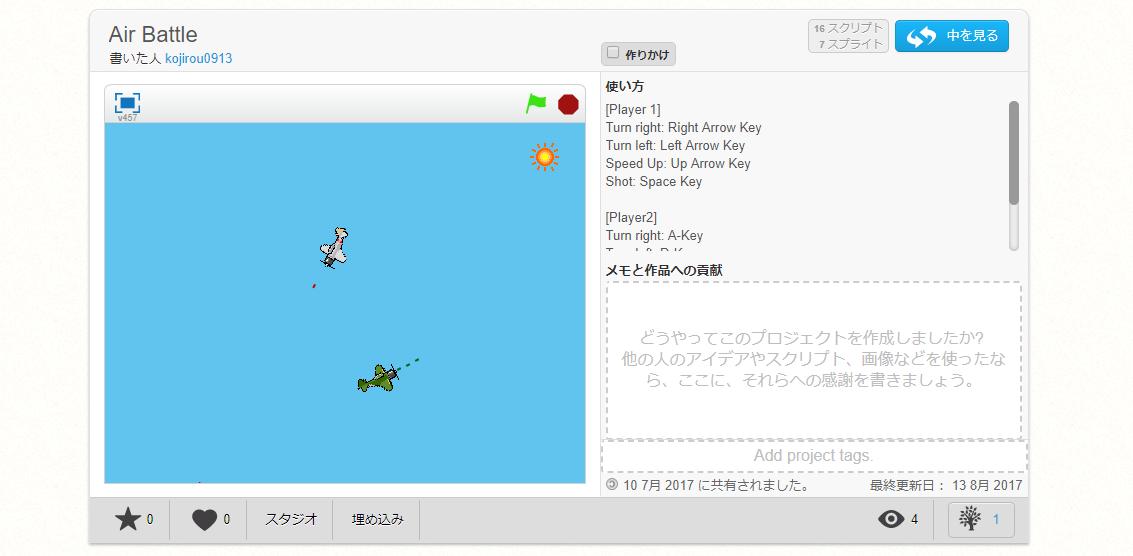 Scratchで作った二人プレイ用エアーバトルゲーム