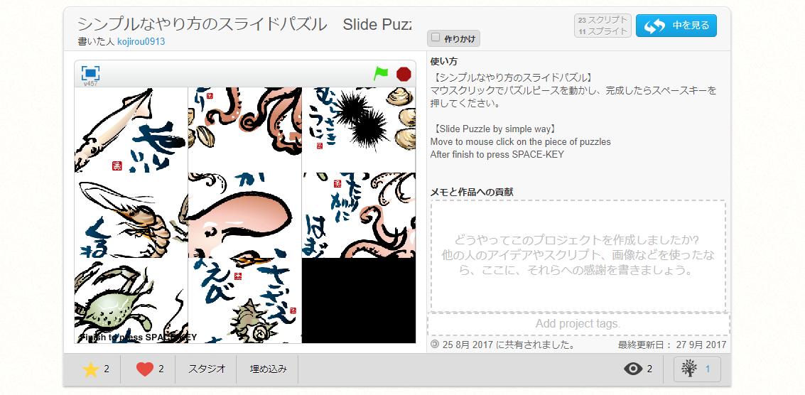 Scratchで作ったスライドパズル(シンプルなやり方)