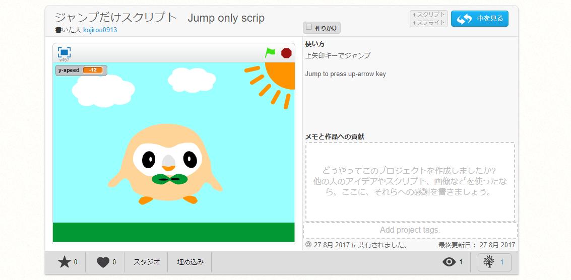 Scratchで作ったジャンプだけスクリプト