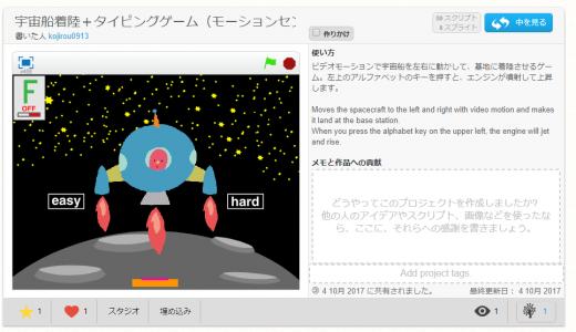 Scratch「ビデオモーション機能を使ったゲーム」作り方の説明