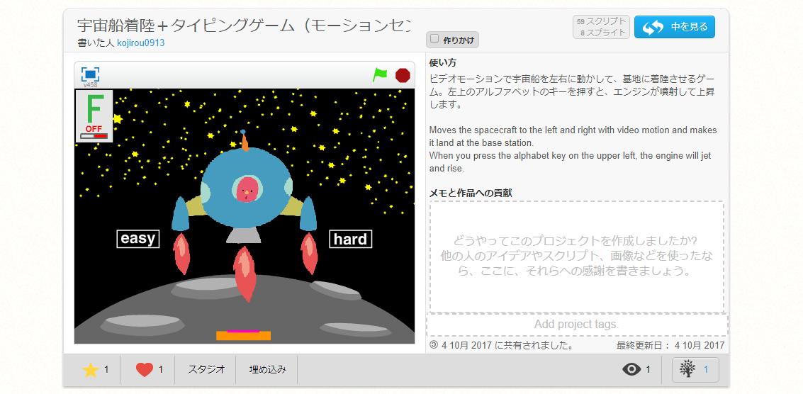 Scratchで作った宇宙船着陸+タイピングゲーム(ビデオモーション使用)