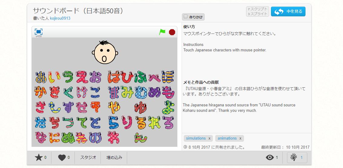 Scratchで作ったサウンドボード(日本語50音)