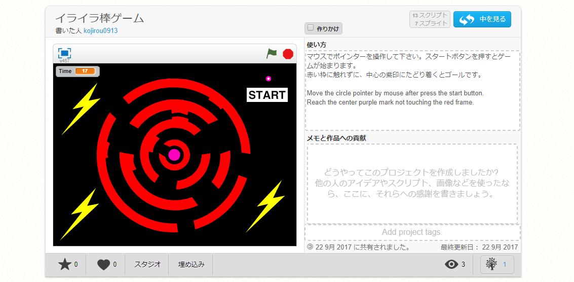 Scratchで作ったイライラ棒ゲーム
