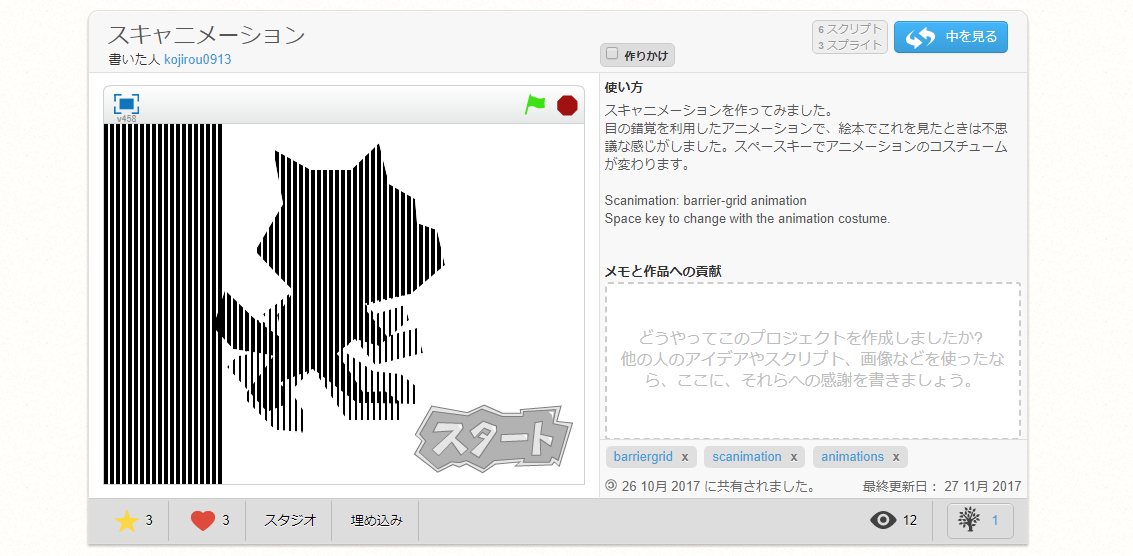 Scratchで作ったスキャニメーションプログラム