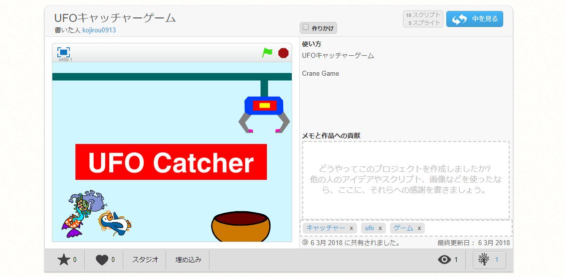 Scratchで作った、UFOキャッチャーゲーム