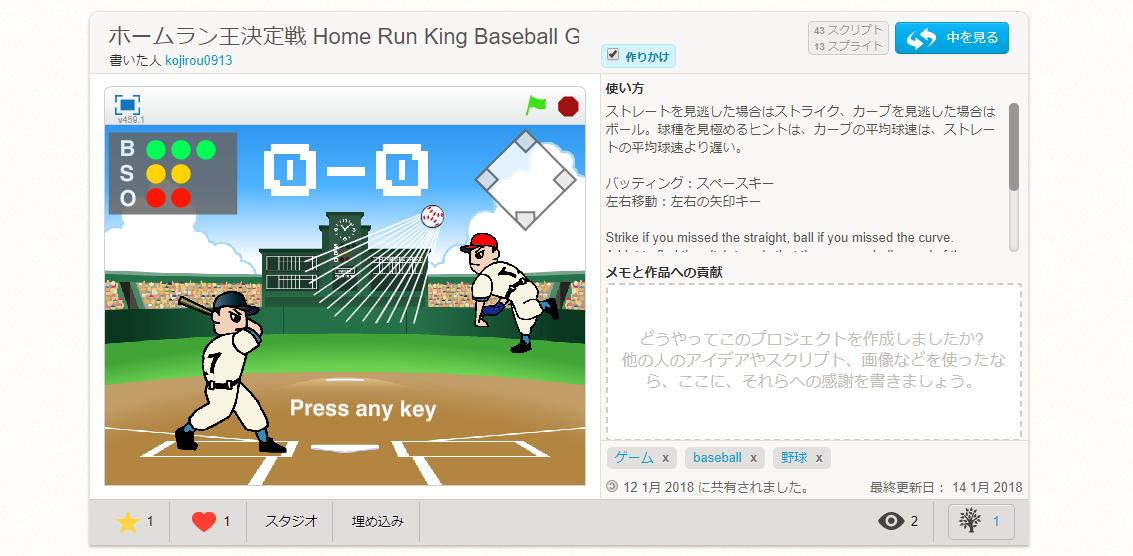 Scratchで作った野球ゲーム(ホームラン決定戦)