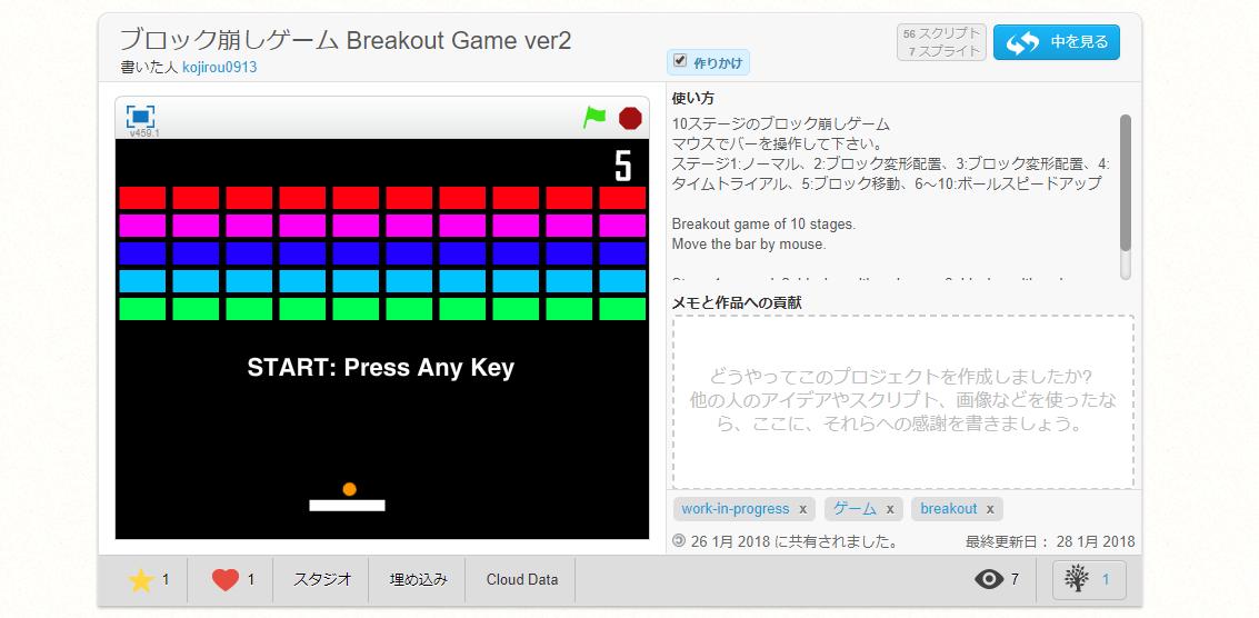 Scratch(スクラッチ)で作ったブロック崩しゲーム