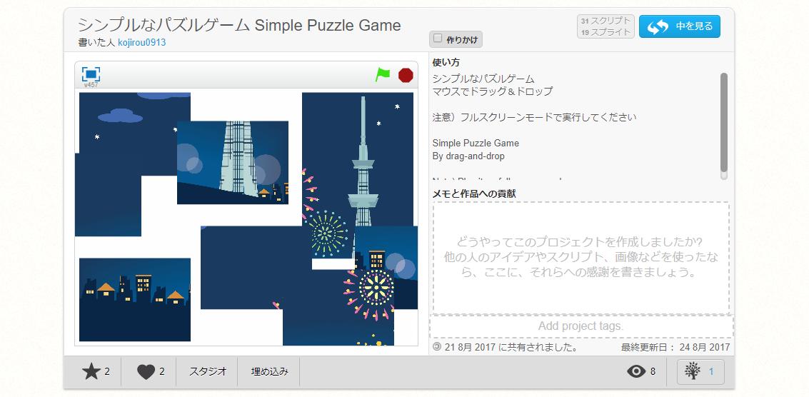 Scratchで作ったシンプルなパズルゲーム