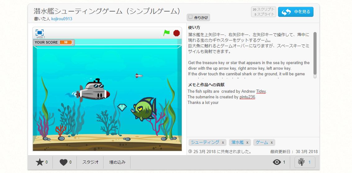 Scratch(スクラッチ)で作った、潜水艦シューティングゲーム