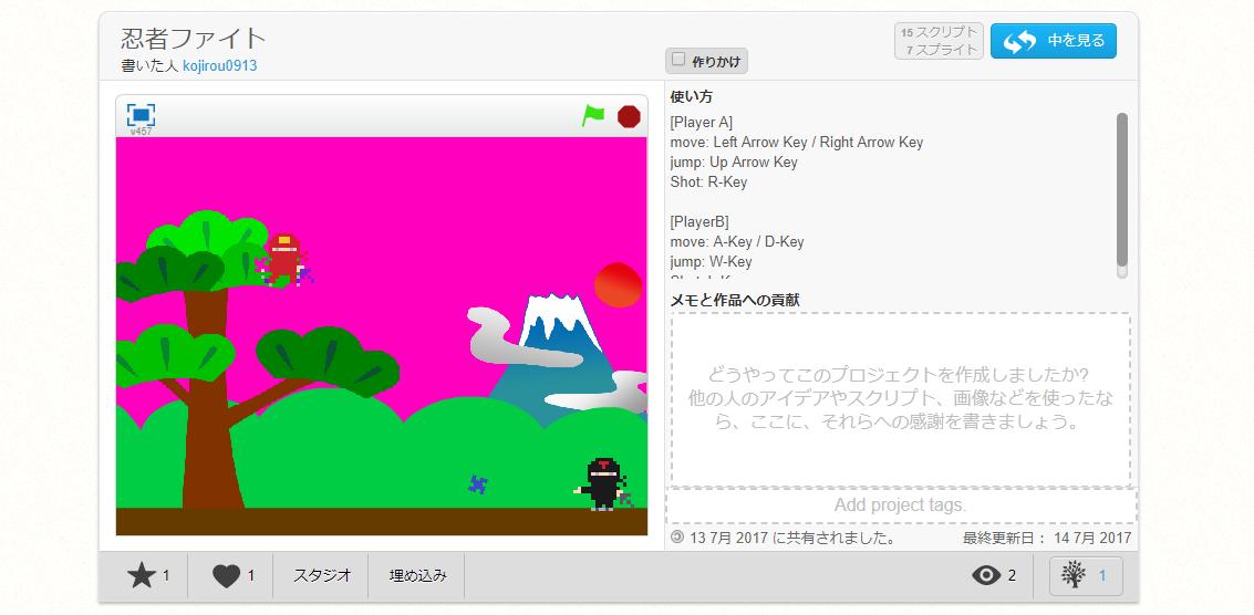 Scratchで作った二人プレイ用忍者ファイトゲーム