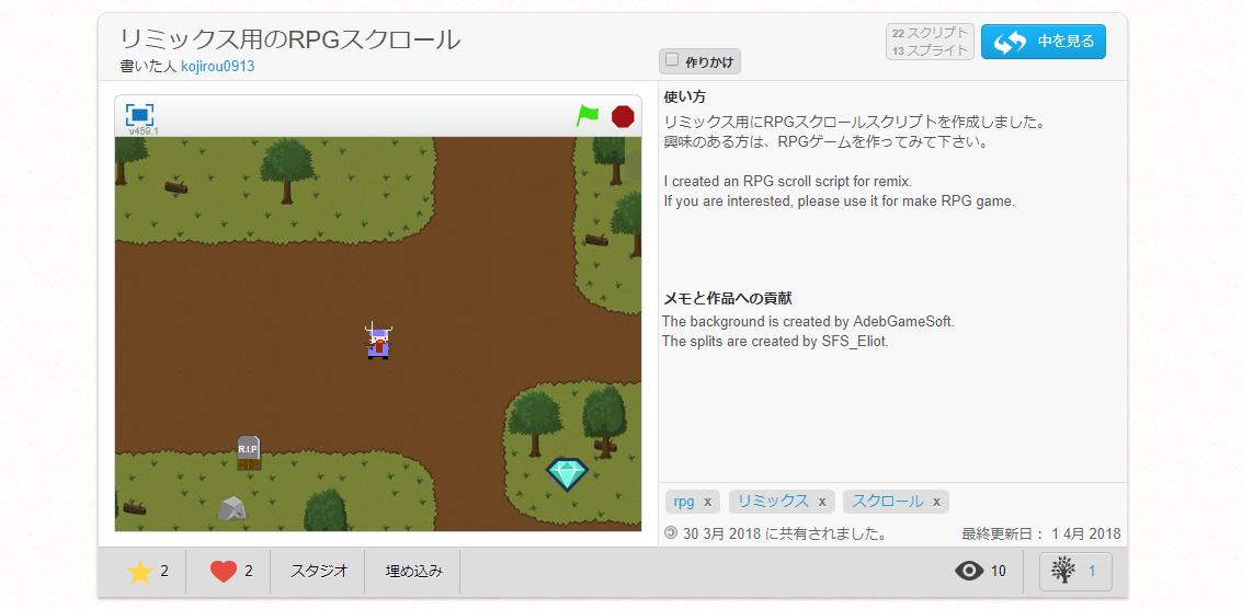 Scratch(スクラッチ)で作った、リミックス用のRPG背景画面スクロール