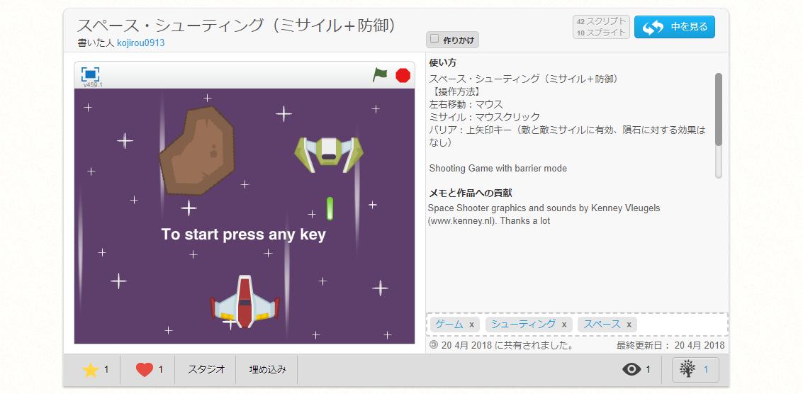 Scratch(スクラッチ)で作った、スペース・シューティング(ミサイル+防御)