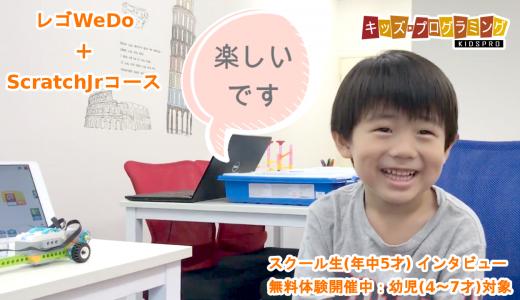 レゴWeDo + ScratchJrコース 生徒(年中5才)インタビュー動画