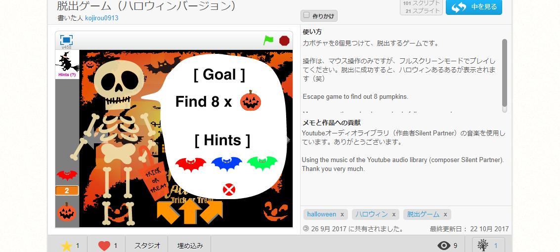 Scratch(スクラッチ)「ハロウィン脱出ゲーム」作り方の説明